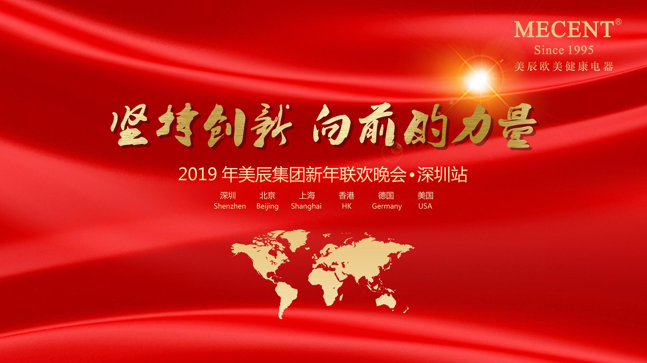 2019美辰集團新春年會——堅持創新·向前的力量 !