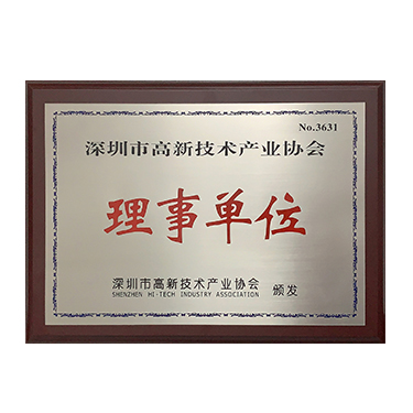 深圳市高新技術產業協會理事單位