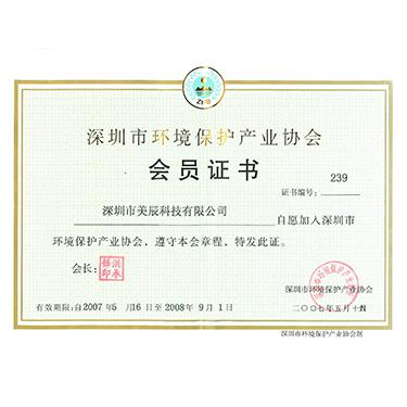 深圳市環境保護產業協會會員