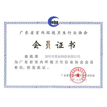 廣東省室內環境衛生行業協會會員
