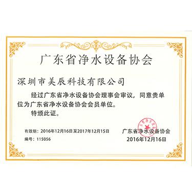 廣東省凈水設備協會會員